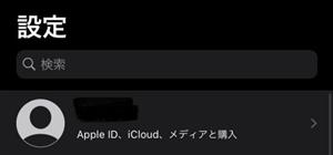 アップルの個人IDを改めて登録