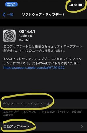 iOSシステムをアップグレード-2