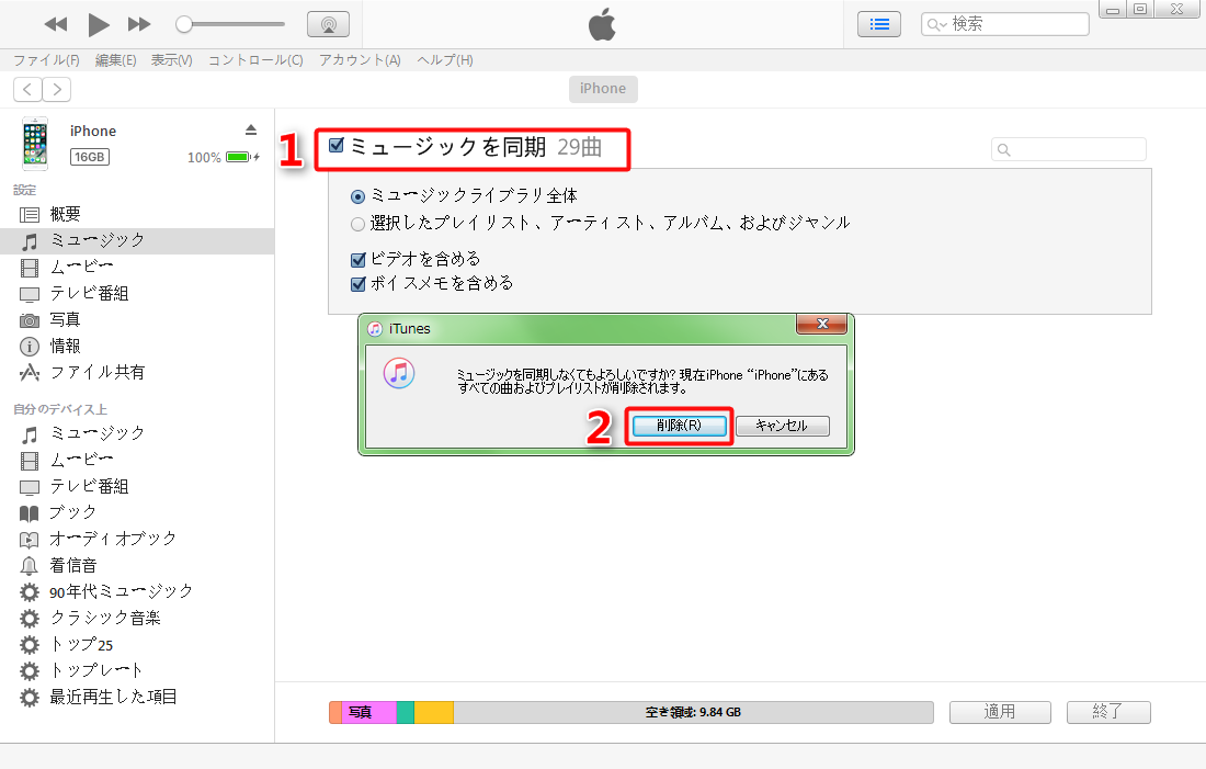 iTunesからiPhoneに曲が入らない時の有効な対策 2