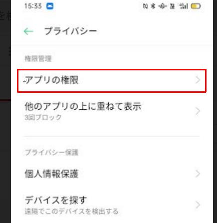 Androidスマホの位置情報が取得できないときの対処法