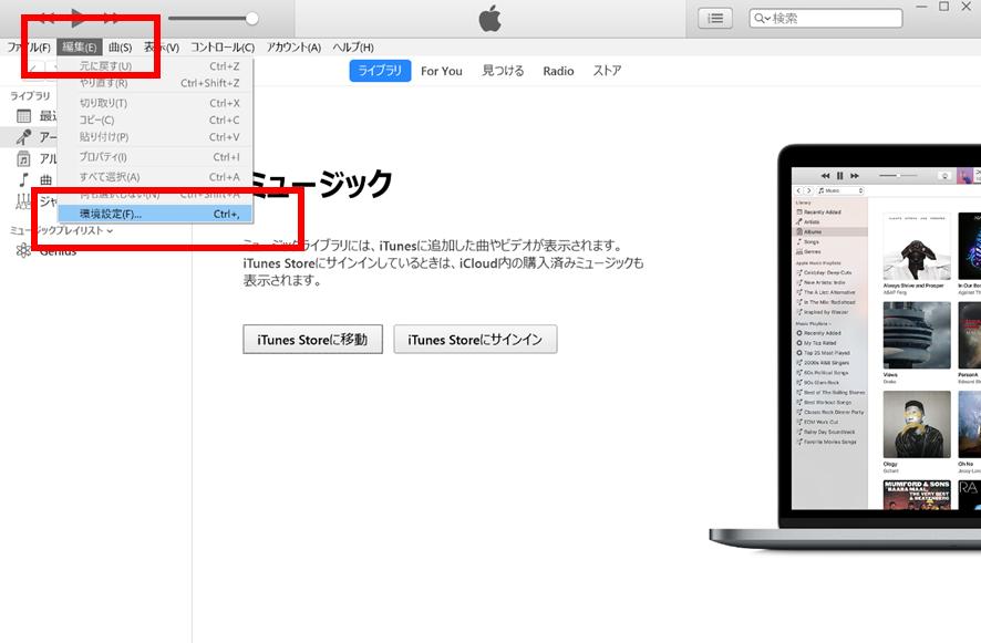 iTunesにCDをインポートできない時確認すべきこと 4-1