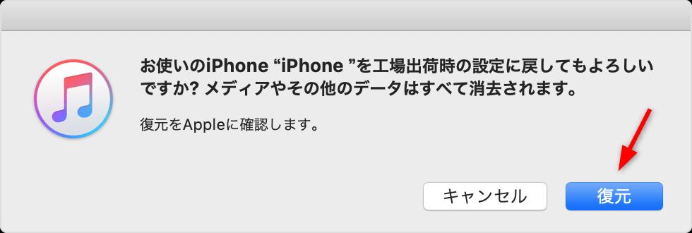 iPhoneの機能制限パスコードを忘れたら初期化できない時の対処法 1