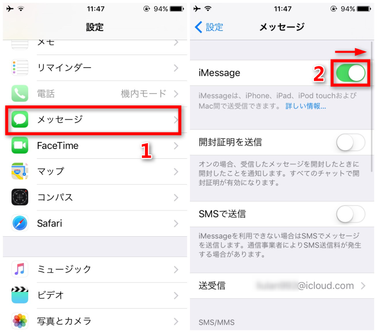 cant receive texts from iphone iphoneのメッセージが届かない その時やるべき対処法 16768
