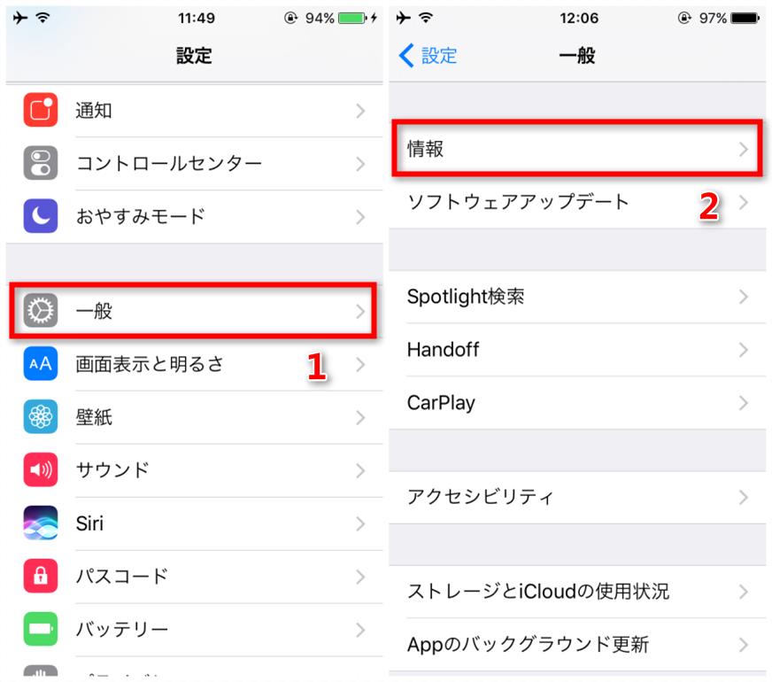 iPhoneのキャリア設定をアップデートする ステップ1