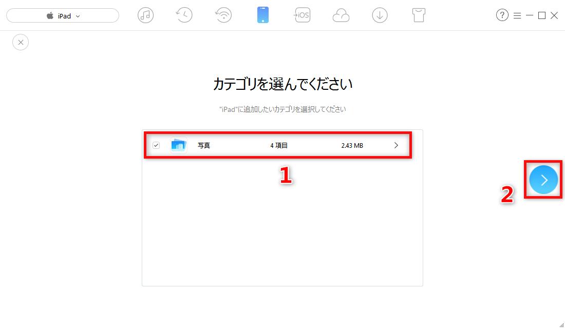 iPadの写真が同期できない時の小技 方法3ーStep 4