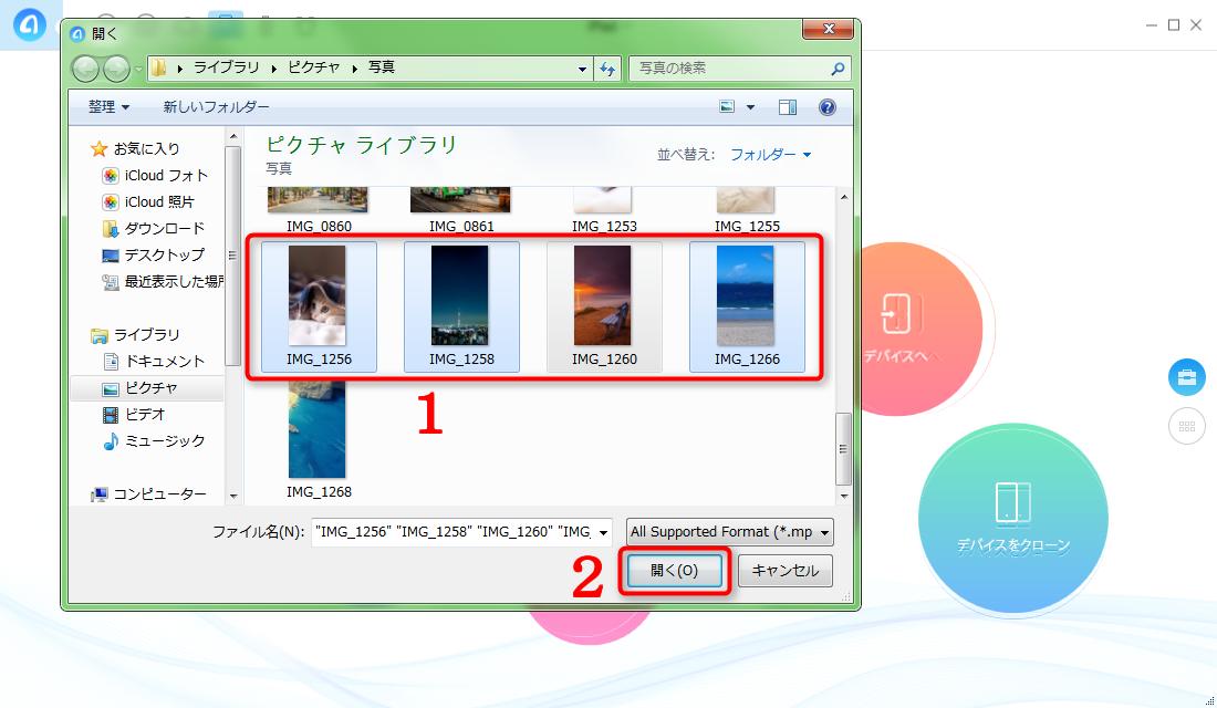 iPadの写真が同期できない時の便利技 方法3ーStep 2