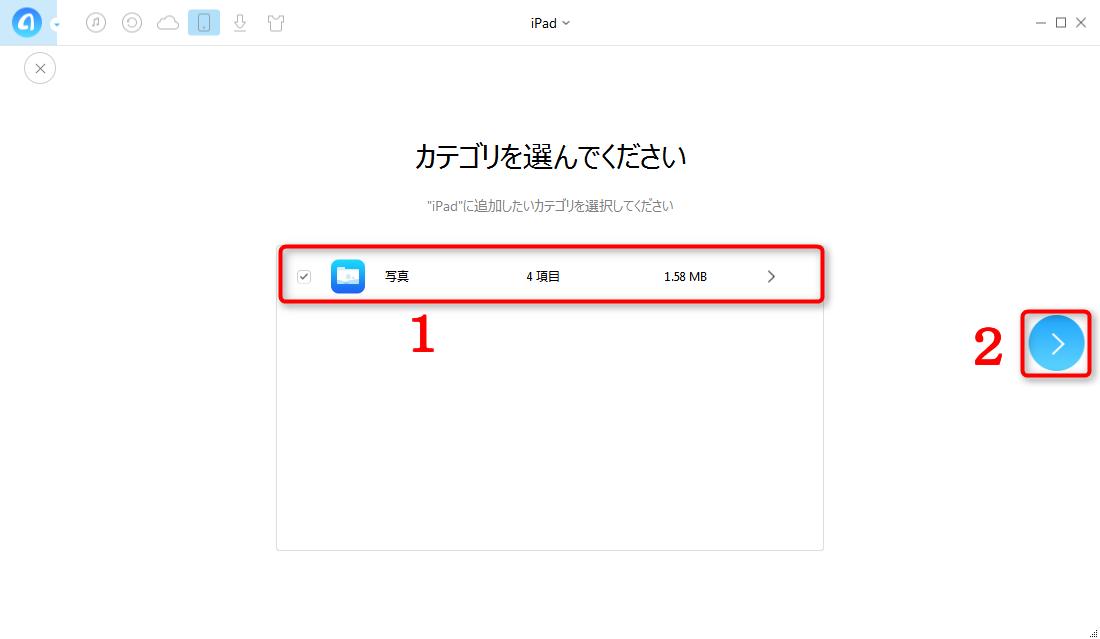 iPadの写真が同期できない時の便利技 方法3ーStep 3
