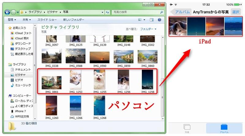 iPadの写真が同期できない時の便利技 方法4ーStep 4