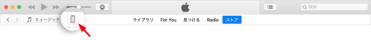 iTunesを使って初期化 Step 1