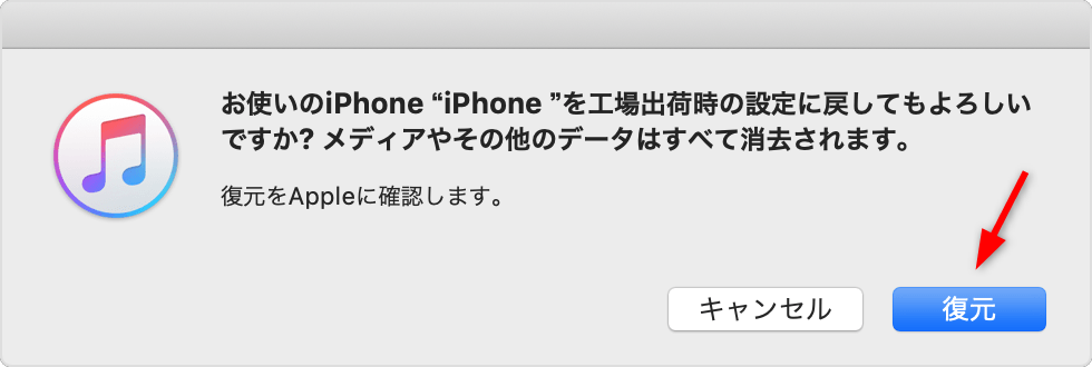 iTunesを使って初期化 Step 3