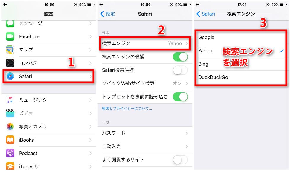 iPhoneのSafariで検索エンジンを変更する手順