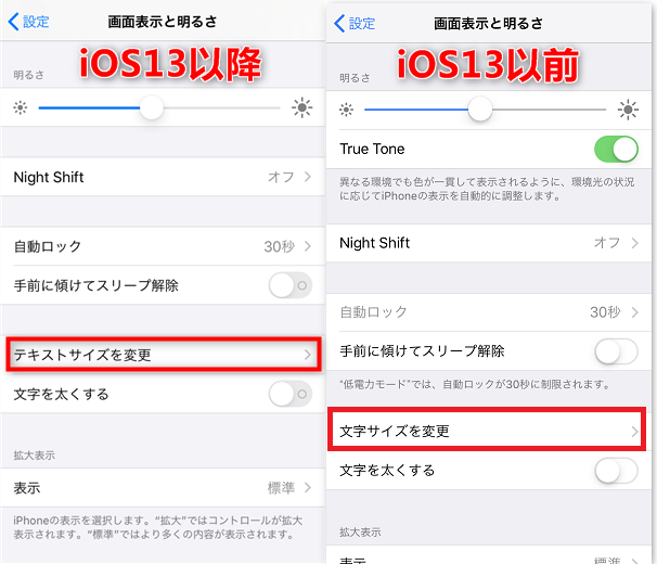 iPhoneの文字を小さく・大きくする方法 -2