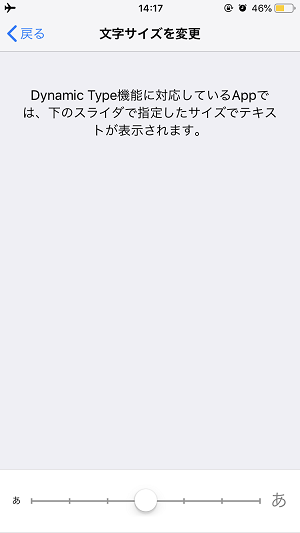 iPhoneの文字を小さく・大きくする方法 -3