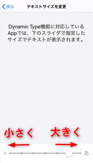 iPhoneの文字を小さく・大きくする方法