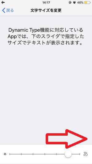 iPhoneの文字を大きくする方法 -3-2