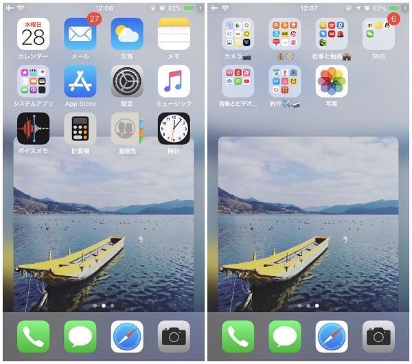 iPhoneホーム画面のレイアウト 変更前