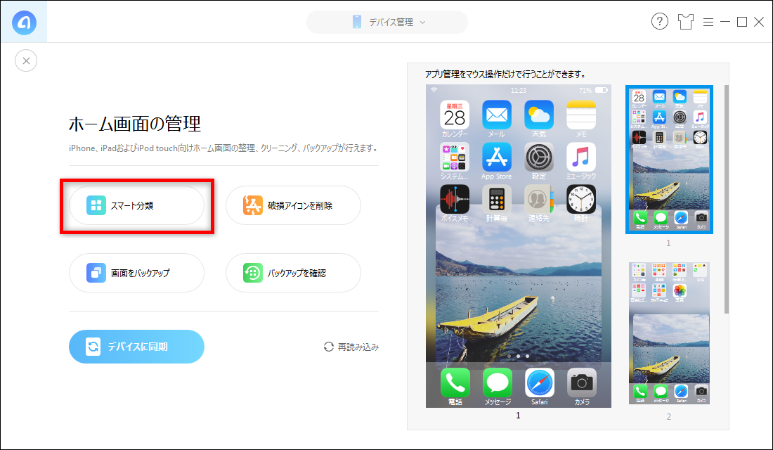 iPhoneホーム画面のレイアウトを変更する方法 -2