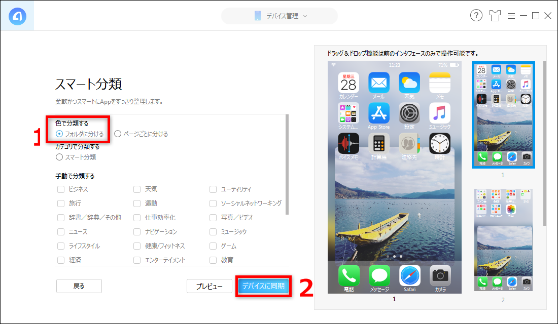 iPhoneホーム画面のレイアウトを変更する方法 -3