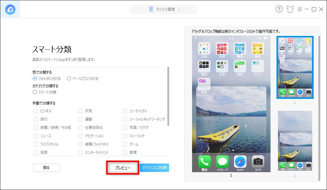 iPhoneホーム画面のレイアウトを変更する方法-4