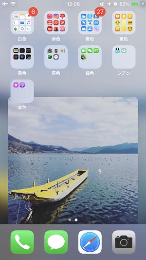 iPhoneホーム画面のレイアウト  変更後