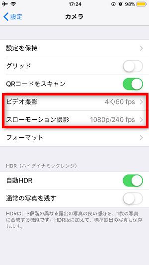 iPhoneカメラの画素数を変更する方法 -2
