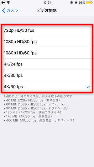 iPhoneカメラの画素数を変更する方法 2-1
