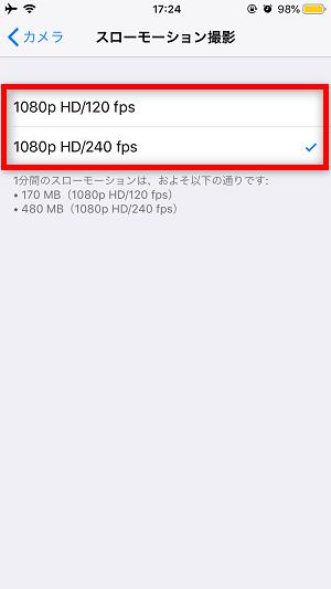 iPhoneカメラの画素数を変更する方法 2-2