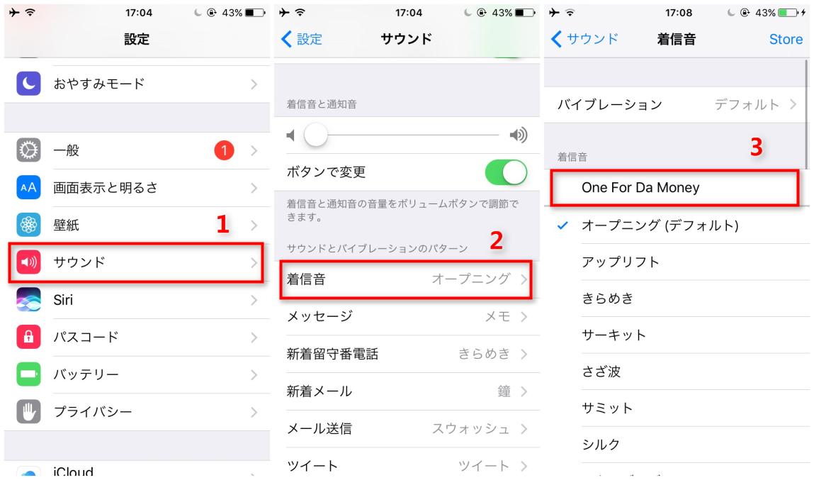 iPhoneで着信音を変更する方法