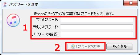 iTunesバックアップのパスワードを変更する方法 - step4
