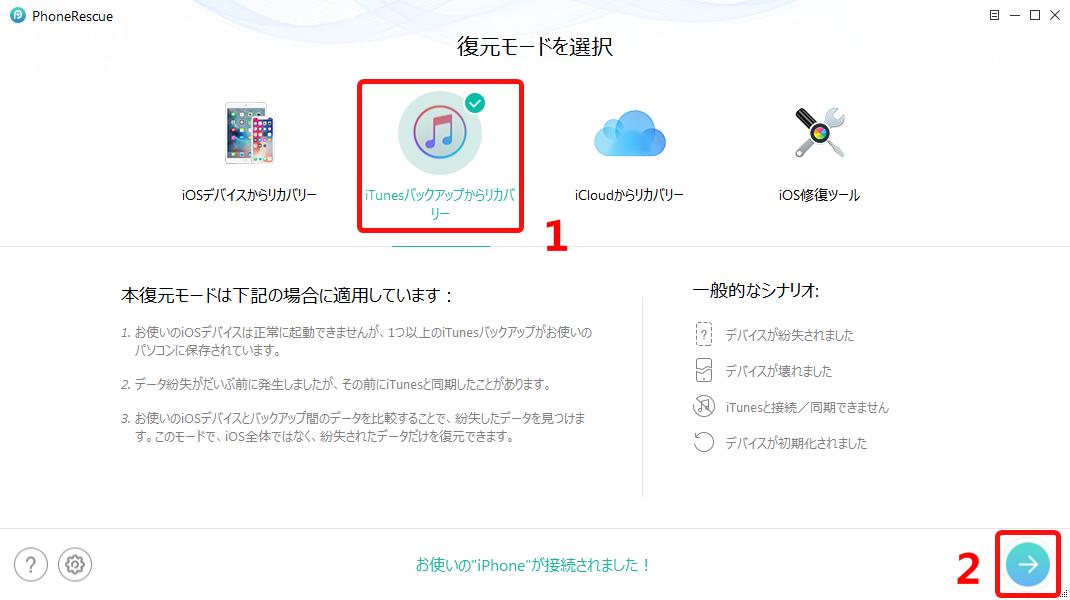 iTunesバックアップのパスワードを変更する方法 - step3