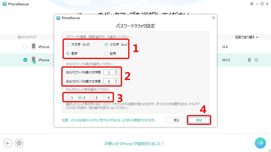 iTunesバックアップのパスワードを解析する方法 - step6
