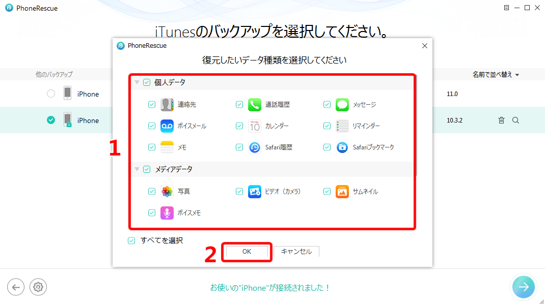 iTunesバックアップのパスワードを解析する方法 - step7