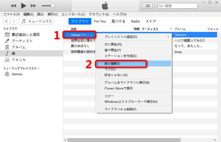 iTunesで曲名を変更する方法 - Windowsの場合