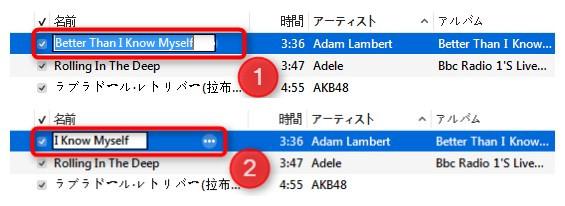 iTunesで曲名を変更するには