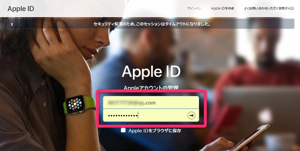 Apple IDを変更する手順