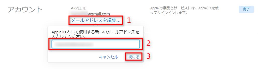 ステップ3 新しいアップルアイディとして使いたいメールアドレスを入力する