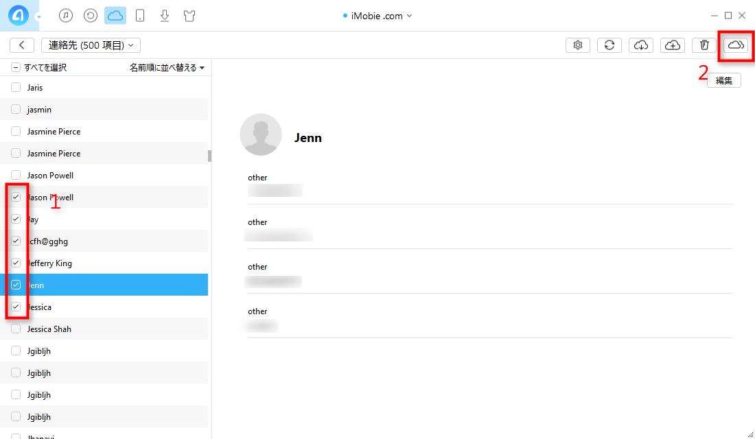 異なるApple IDの間でiCloudデータを転送する例 - 連絡先