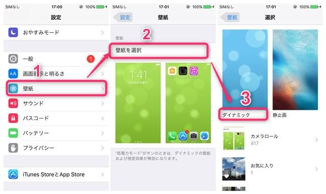 iPhoneの壁紙をダイナミックに変更する方法Step1