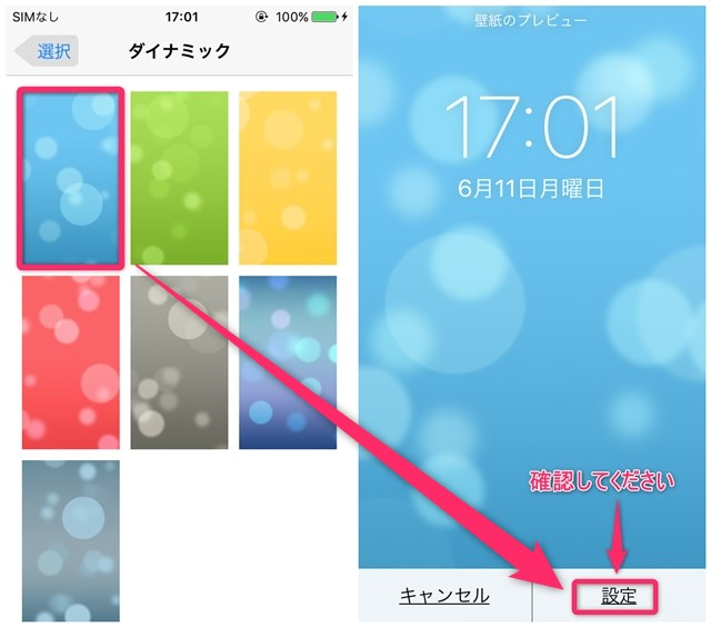 iPhoneの壁紙をダイナミックに変更する方法Step2