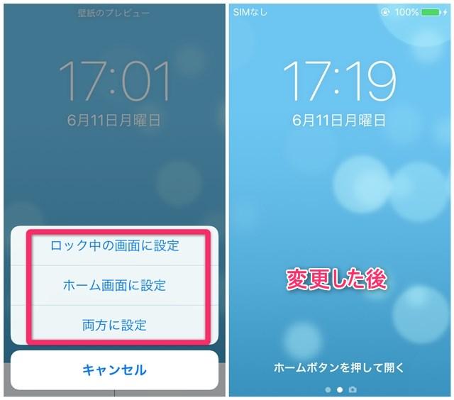 iPhoneの壁紙をダイナミックに変更する方法Step3