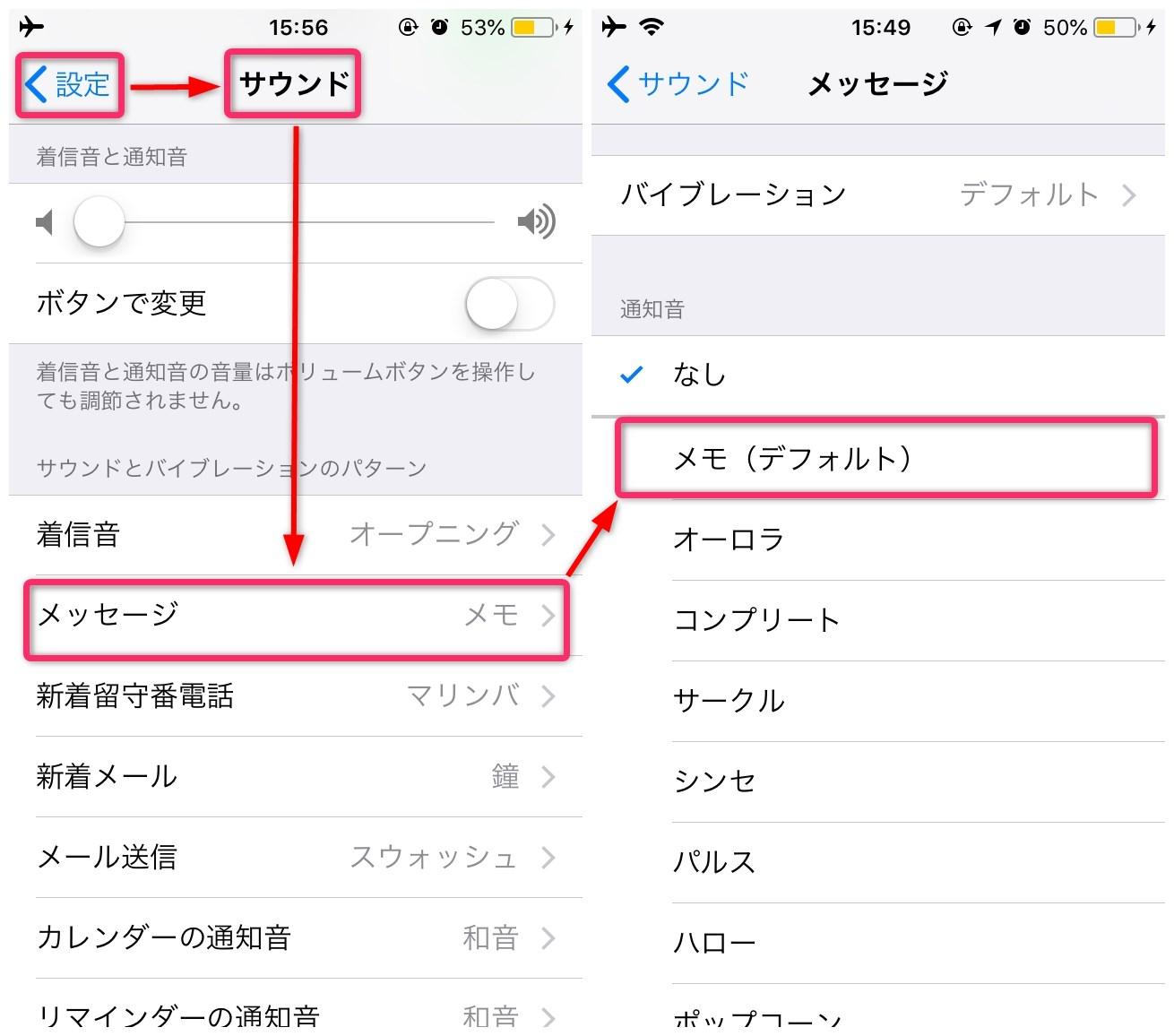 iPhoneのメッセージ通知音を変える