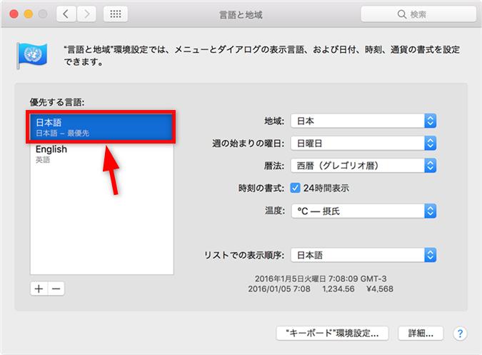 パソコンのiTunesで日本語に戻す方法 Mac