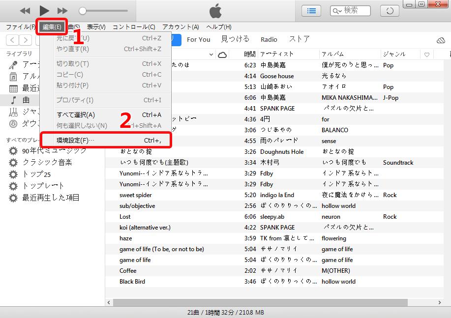 iTunesバックアップの保存先を変更する方法 1