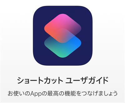 写真元: support.apple.com - ショートカットを使う