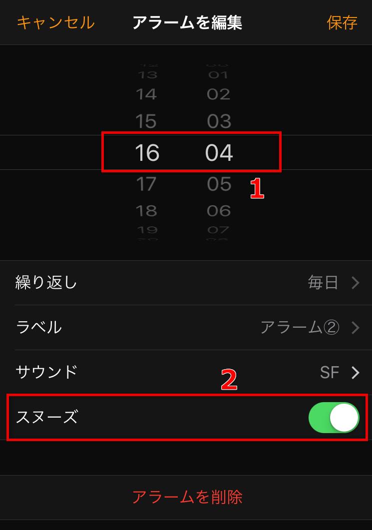 iPhoneアラームでアラーム間隔の設定方法 1