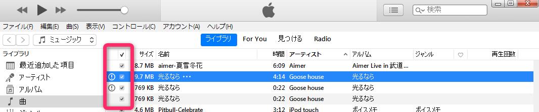 iTunesで曲の表示項目を変更する方法