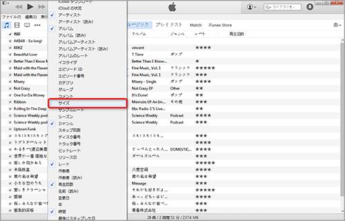 曲リストで表示/非表示したい項目をクリックする