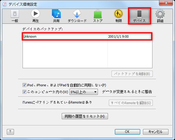 iTunes・iPhoneバクアップを確認