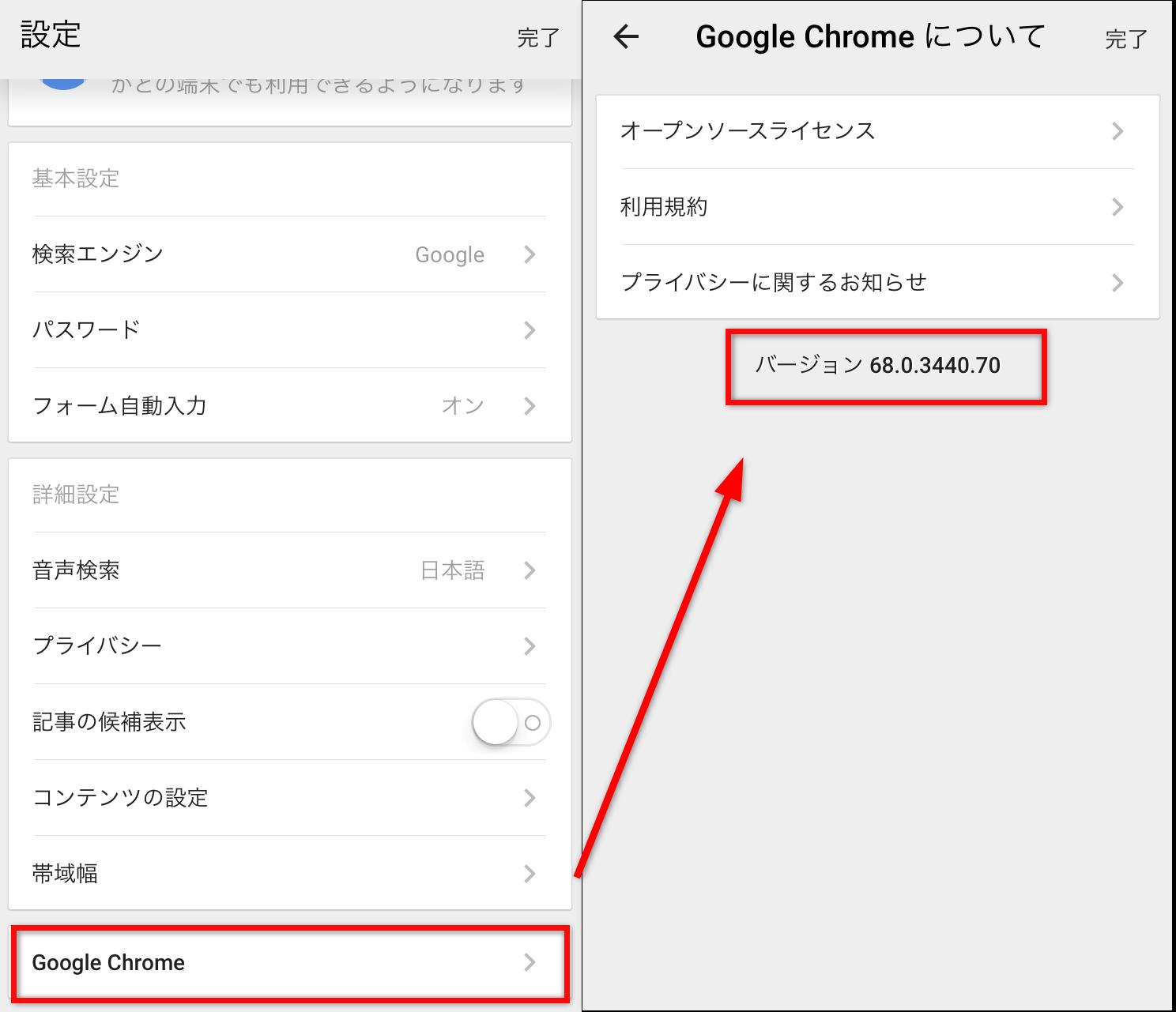 Google Chromeバージョンを確認する方法 1