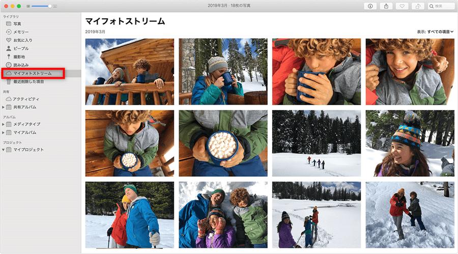 写真元: support.apple.com - Macでマイフォトストリームの写真を確認